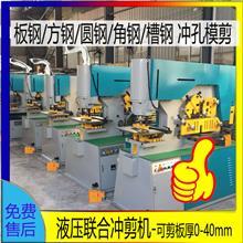 联合冲剪机【冲剪机】液压冲床冲孔机可提供技术指导