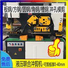 切断剪切冲床【冲剪机】工字钢冲孔机机器操作规范