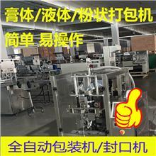 黄冈市多功能包装机丨自动包装机丨立式枕式包装机厂