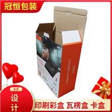 纸盒护肤品 翻盖包装彩盒 定制飞机盒
