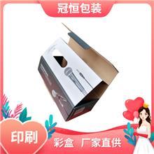 饰品纸盒 定做彩盒 护肤品包装盒深圳