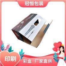 定做纸盒 护肤品彩盒 日用品包装盒深圳