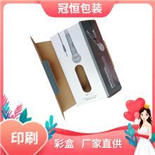 牛皮纸盒 护肤品彩盒 透明包装盒东莞