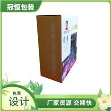 护肤品包装彩盒 白色飞机盒 长方形纸盒