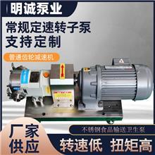 不锈钢转子泵 高粘度齿轮泵 明诚转子泵