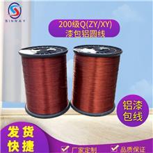 UPS铝漆包线Q(ZY/XY)-2/200_电源变压器铝漆包线批发_大功率电机铝漆包线