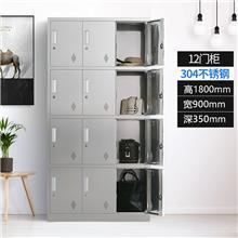 不锈钢餐边柜茶水柜储物 更衣柜订做 迪泰 DT-GYG056