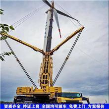 贵州吊车出租 贵阳XCT1000吨吊车租赁 承接大型风电工程
