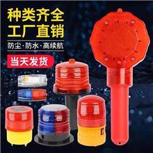 太阳能LED信号灯 障碍灯 交通安全信号灯
