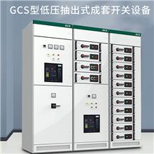 定制高低压配电柜 落地电工电气输电设备成套 固定式动力配电开关柜