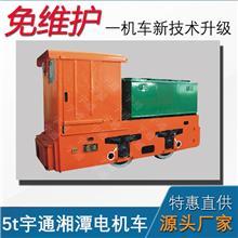 5吨防爆型蓄电池矿用电机车,电机车电机维修,湘潭宇通厂家直销