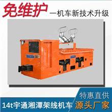 14吨架线式矿用电机车,架线工矿用电机车,湘潭宇通厂家直销