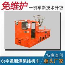 6吨矿用架线式电机车,工矿用电机车配件维修,湘潭宇通厂家直销