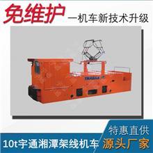10吨架线式矿用电机车,架线电机维修,湘潭宇通厂家直销