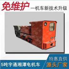 铅酸蓄电池工矿用电机车,矿用蓄电池电机车,湘潭宇通厂家直销