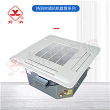 卡式风机盘管 超静音嵌入式卡式风机盘管 扬消空调 批发直销