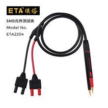 ETA埃塔SMD元件测试夹具电阻测试线ETA2204四线低电阻开尔文测试电缆LCR测试夹