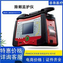 普美康PRIMEDIC 除颤监护仪 XD10xe 5.5英寸LCD液晶显示屏可充电锂电池