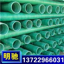 玻璃钢管 玻璃纤维塑料夹砂管 电力电缆保护管 玻璃钢夹砂排污管道 厂家供应