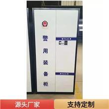 河北杰顺柜业 珲春安全装备柜 消防工具柜 防爆器材柜 按需定制