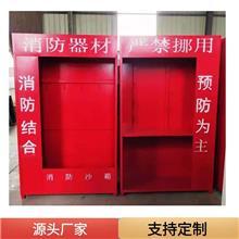 河北杰顺 山西工地消防器材柜 组合式消防箱定制 安全装备柜 按需发货