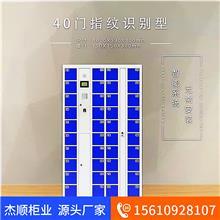 河北杰顺 济南包裹寄存柜 条码存包柜 电子储物柜 致电定制