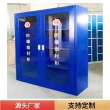 生产定制 宁国防爆器材柜厂家 消防工具柜 安全装备柜 河北杰顺