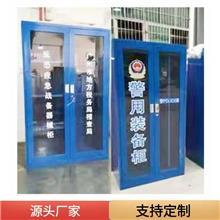源头厂家 延吉应急消防柜定制 安全装备柜 防爆器材柜 杰顺生产