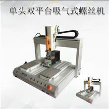 昇泰自动化销售 数码相机螺丝机 单头双平台自动螺丝机 欢迎订购