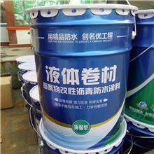 乳化沥青防水涂料 屋面防水液体卷材 天津乳化沥青防水涂料 鲁宇防水