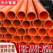 160地埋高压电力管电力电缆保护套管橘色地埋通讯穿线管改性聚乙烯电力管批发定做
