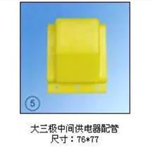 大三极中间供电器配管 规格齐全 上海徐吉