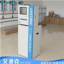 水分析仪表 氨氮水质分析仪 检测重金属 现货发售 艾派克