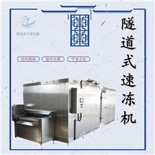 迈尔森元宵速冻机 全自动汤圆网带速冻设备 隧道式速冻机商家定制