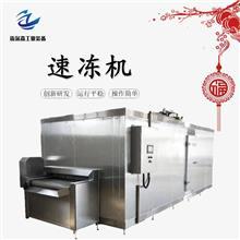 迈尔森海鲜产品速冻机 肉类熟食品速冻设备 调理品面食速冻机厂家直销