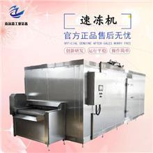 虾尾速冻机 鲍鱼速冻线 海产品速冻设备厂家销售