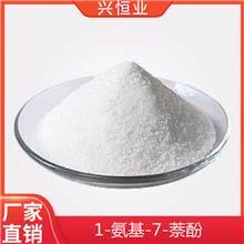 1-氨基-7-萘酚生产厂家价格直供