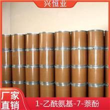 1-乙酰氨基-7-萘酚生产厂家价格直供