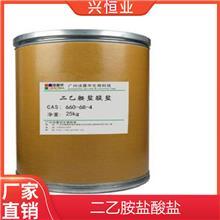 二乙胺盐酸盐高品质厂家直销