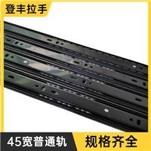 广东家具配件供应 35宽0.7厚三折滑轨 办公桌抽屉导轨 道轨 滑道 黑色蓝色