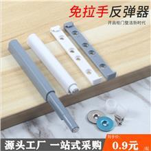 ABS橱柜反弹器 按压式新款抽屉衣柜免拉手自弹器 强磁柜门磁吸一件代发 登丰家具配件