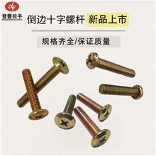 批发镀镍平头倒边十字螺丝 家具配件螺丝 斜平头螺丝M6*12-M8*120 厂家供应