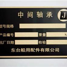 厂家定制 铁牌家居家电机械设备 铝合金铭牌汽车红酒白酒金属商标牌 和隆标牌