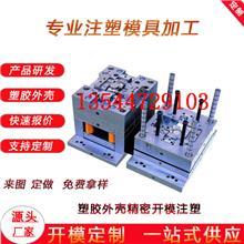注塑加工遥控器控制器外壳定制电源适配器充电器usb外壳定制