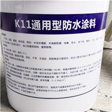 厨卫浴防水材料 厂家供应K11防水涂料 聚合物水泥防水浆料批发