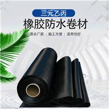 工程用3mm三元乙丙橡胶防水卷材 高分子三元乙丙橡胶共混防水卷材