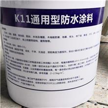 彩色K11用型防水涂料厨卫泳池用外墙防水涂料厂家销售