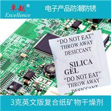批量供应电子产品干燥剂 3克复合纸矿物防潮剂 矿物吸附剂