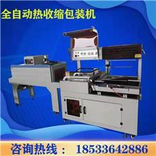 按需出售 L450+4525 全自动热收缩包装机 全自动不锈钢热收缩包装机 价格合理 多功能包装机