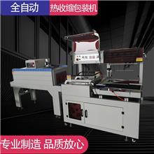 厂家生产BF450全自动边封套膜封切机套袋塑封热收缩膜包装机
